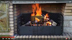 """Видео садовой печи барбекю """"Трио"""": горят дрова в чугунном гриле"""